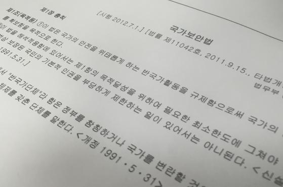 국가보안법. 연합뉴스