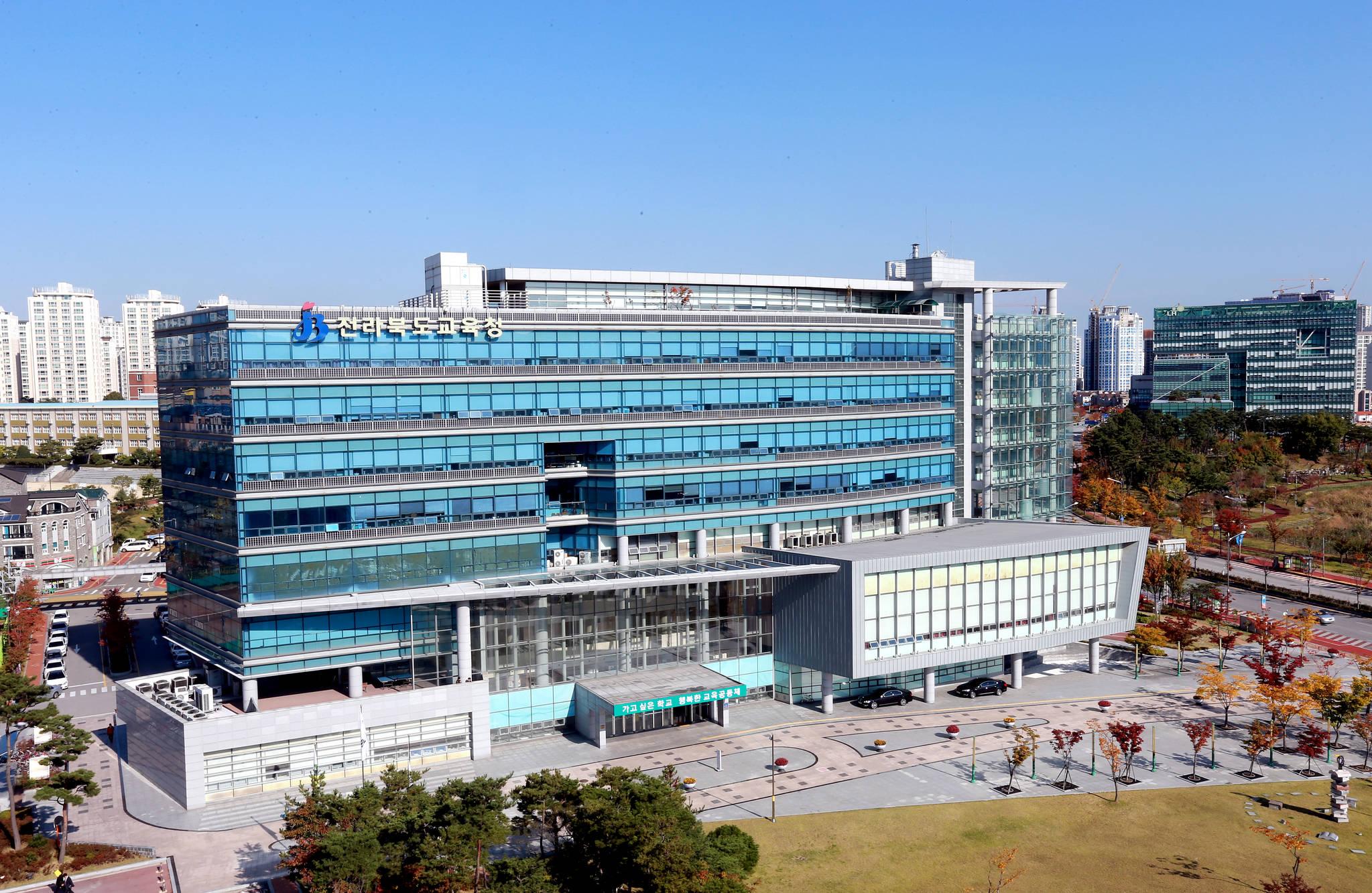 전북도교육청