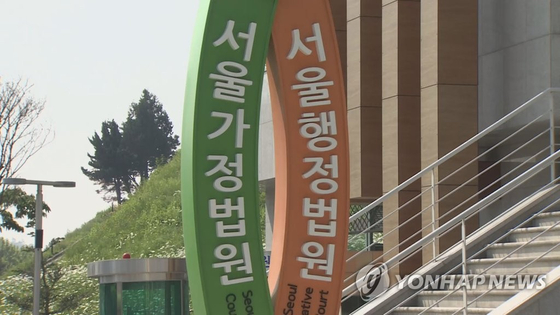 서울 행정법원. 연합뉴스TV