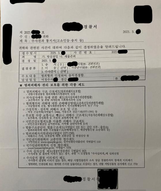 지난 1일 피해자 A씨가 온라인 커뮤니티에 올린 고소장. 네이트판 캡처