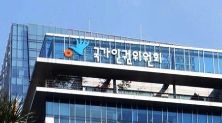 인권위. 연합뉴스