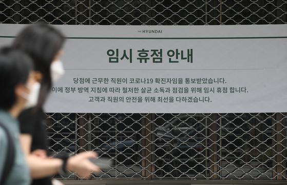 7일 서울 강남구 삼성동 현대백화점 무역센터점 입구에 휴점 안내문이 붙어 있다. 뉴시스