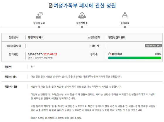 지난해 7월 국회 국민동의청원 게시판에 올라온 여성가족부 폐지 요청 청원. 동의수 10만명을 넘기며 국회 상임위 안건에 오르기도 했다. [국회 국민동의청원 홈페이지 캡처]