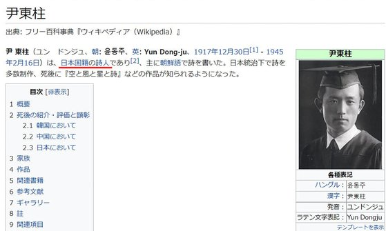 일본 위키백과에 윤동주 시인의 국적이 일본으로 표기돼 있는 모습. 서경덕 교수 페이스북 캡처
