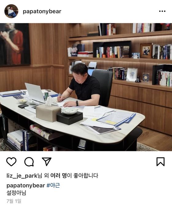 최근 인스타그램을 시작한 최태원 SK그룹 회장이 올린 사진. [인스타그램 캡처]