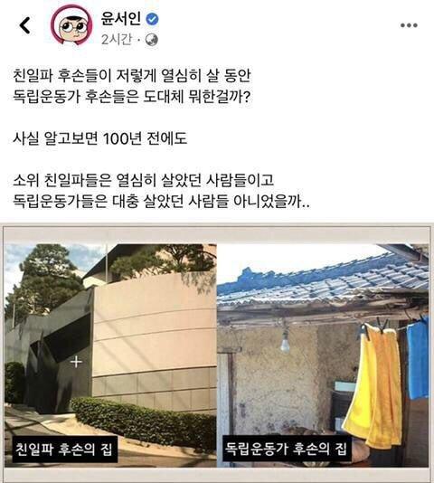 만화가 윤서인씨 페이스북 캡처