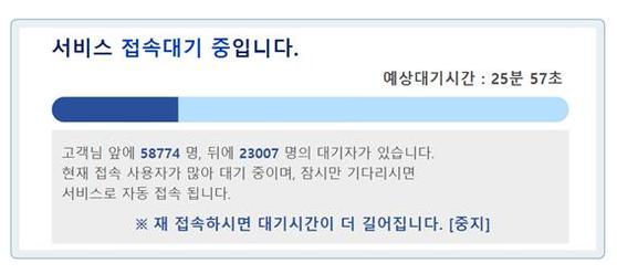 질병관리청 코로나19 예방접종 사전예약 시스템. [캡처]
