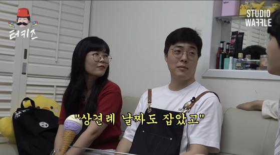 [사진 스튜디오 와플 유튜브 '터키즈온더블럭' 영상 캡처]