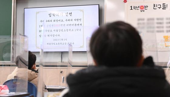 지난 3월 2일 오전 서울 강동구의 한 학교에서 초등학생들이 영상을 통해 입학식을 하고 있다. 뉴스1