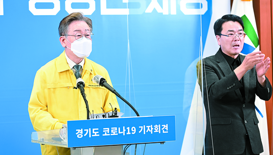이재명 경기지사(왼쪽)가 13일 경기도청에서 코로나19 관련 긴급 기자회견을 하고 있다. [경기사진공동취재단]