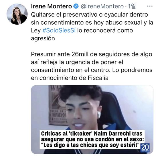여성과 성관계 시 불임이라고 속여 콘돔을 착용하지 않는다고 밝힌 스페인 가수 겸 소셜미디어 인플루언서 나임 다레치. 이에 이레네 몬테로 스페인 양성평등부 장관은 검찰이 다레치를 정식으로 수사해야 한다는 글을 트위터에 올렸다. [사진 이레네 몬테로 스페인 양성평등부 장관 트위터 캡처]