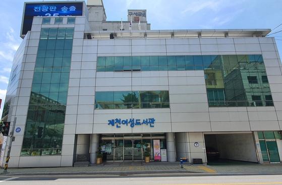 제천여성도서관. 최근 국가인권위원회 결정에 따라 남성 출입을 허용했다. 연합뉴스