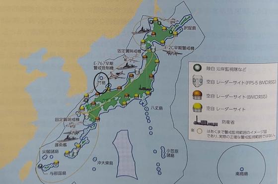 기시 노부오 일본 방위상이 13일 각의에 보고한 2021년판 방위백서에 독도(원 안)를 일본 영토로 표시한 지도가 실려 있다. [연합뉴스]