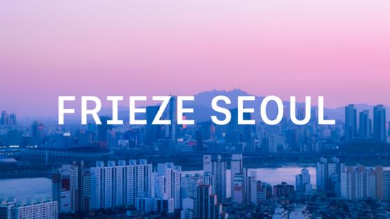 내년 9월 서울에서 열리는 프리즈 아트페어. [사진 프리즈]