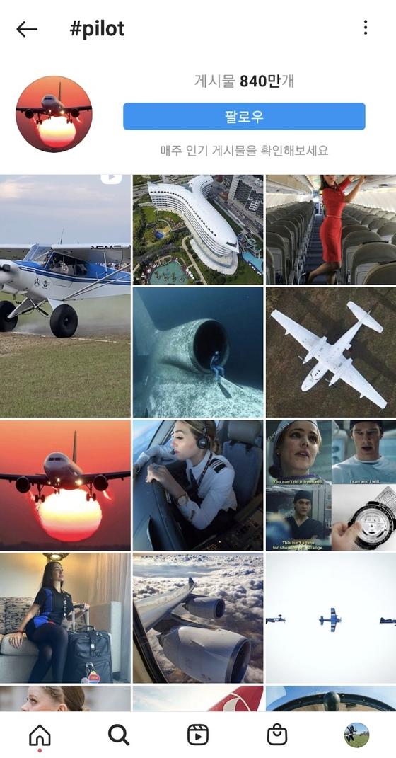 15일 인스타그램에서 파일럿 관련 게시물이 840만개에 달한다. 인스타그램 캡처