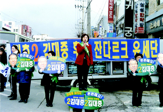 In the 15th presidential election in 1997, former Minister Choo Mi-ae led the Joan of Arc rally in her hometown of Daegu and helped former President Kim Dae-jung win the election.  It was at this time that the nickname 'Chudark' was given.  Chumiae Camp