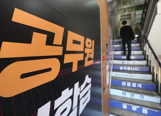지난달 4일 서울 노량진에서 한 취업준비생이 학원 계단을 오르고 있다. 뉴스1
