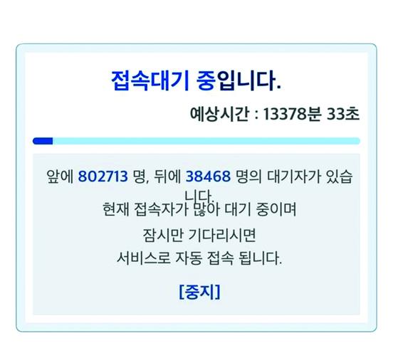 지난 12일 질병관리청 코로나19 예방접종 사전예약 페이지 캡처. [연합뉴스]