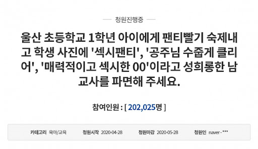 울산의 한 초등학교 교사가 '속옷 세탁'을 과제로 내고 부적절한 댓글을 달아 논란을 일으키자 청와대 국민청원 게시판에 그를 파면해달라는 청원이 올라왔다. [청와대 홈페이지 캡처]