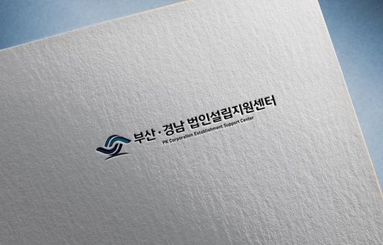 부산·경남 법인설립지원센터, 법인 설립·전환 과정 가이드 무료 제공 눈길