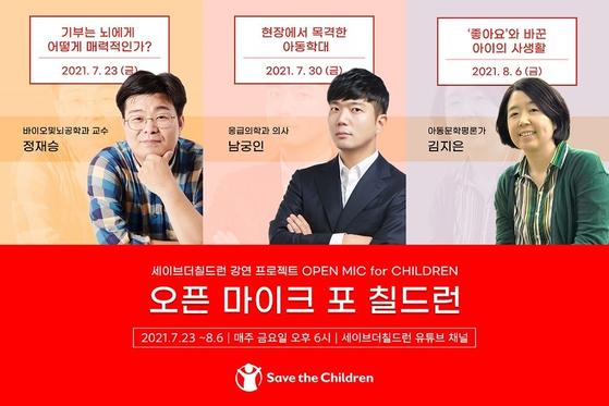 아동 권리와 기부 문화, 온라인 강연으로 담다! 세이브더칠드런, 강연 프로젝트 오픈 마이크 for Children 개최