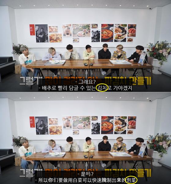 지난 15일 네이버 '브이앱'을 통해 공개된 웹예능 '달려라 방탄'(Run BTS) 142화에서 한국어 '김치'가 중국어 자막상 '파오차이'로 번역돼 논란이 일고 있다. [브이앱 캡처]