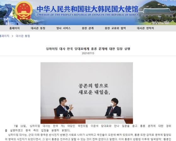 지난 12일 싱하이밍 주한 중국 대사가 이준석 국민의힘 당대표를 만나 홍콩 문제에 대해 중국측 입장을 밝혔다는 중국 대사관 홈페이지 입장문. [주한중국대사관 홈페이지]