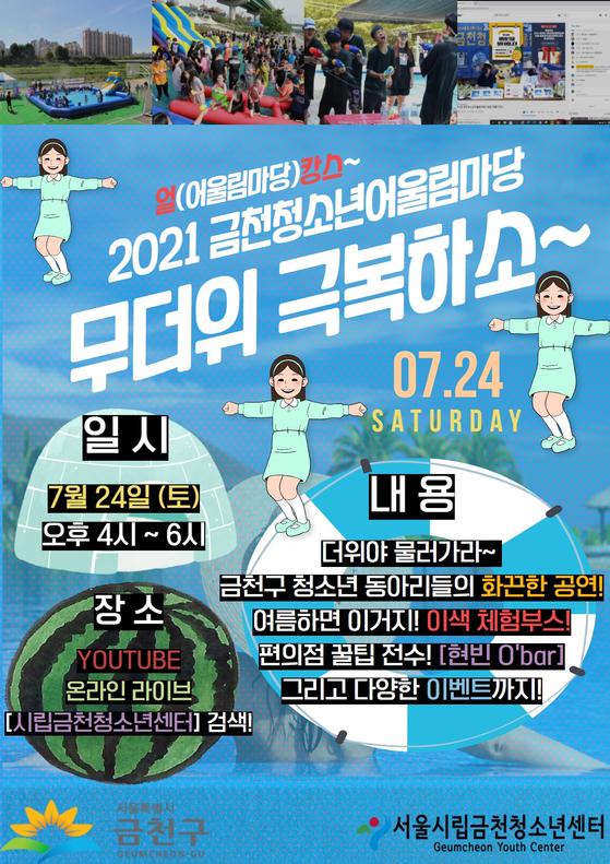 서울 금천구, 금천청소년 어울림마당 무더위 극복하소 라이브 방송 진행