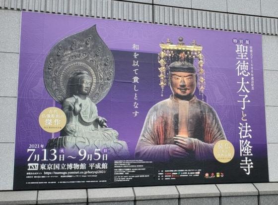 도쿄국립박물관, 헤이세이관 벽에 붙어있는 특별전 안내. [사진 양은심]