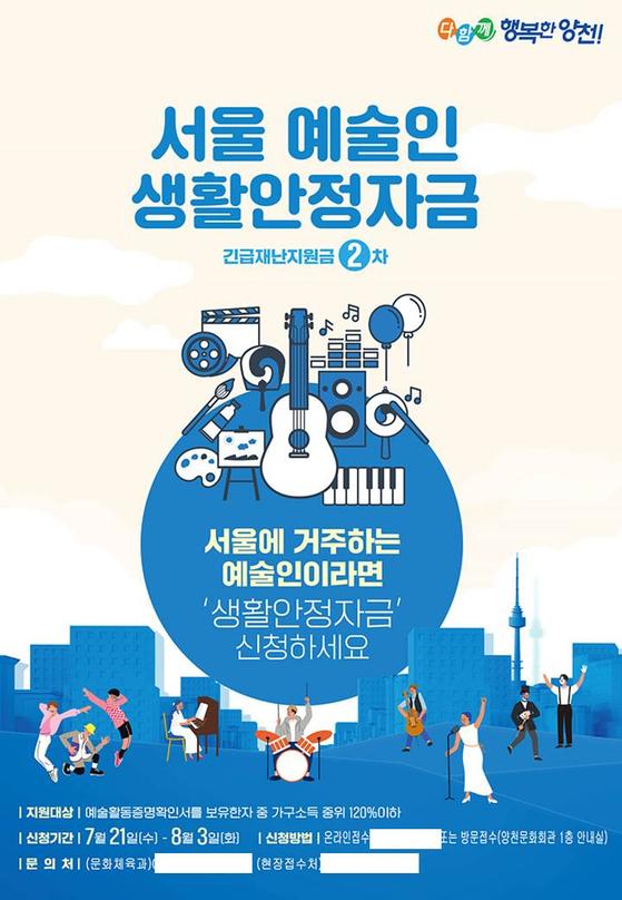 서울 예술인 생활안정자금 잊지 말고 신청하세요!