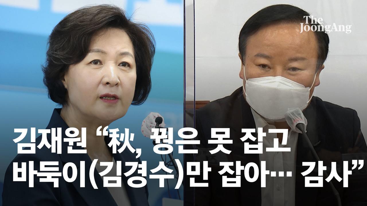 """김재원 """"추미애, 꿩은 못 잡고 바둑이만 잡아… 깊이 감사"""""""