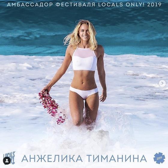 안젤리카 티마니나.  사진=인스타그램 캡처