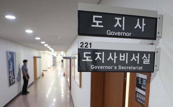 지난 21일 오후 경남도청 내 경남지사 집무실 앞. 연합뉴스