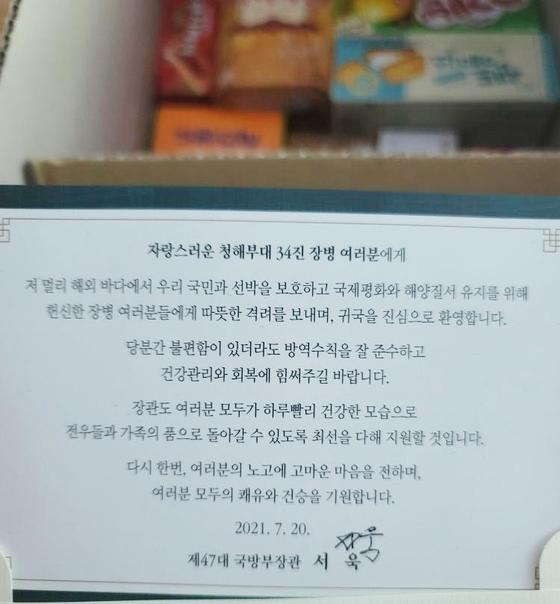 국방부가 20일 청해부대 34진 장병들에게 격려품이라며 '과자 한 상자'를 보냈다. 국방부가 보낸 과자에는 고래밥·미쯔 등 시중에서 파는 과자가 들어 있었다고 한다. 사진 청해부대 34진 장병 B씨