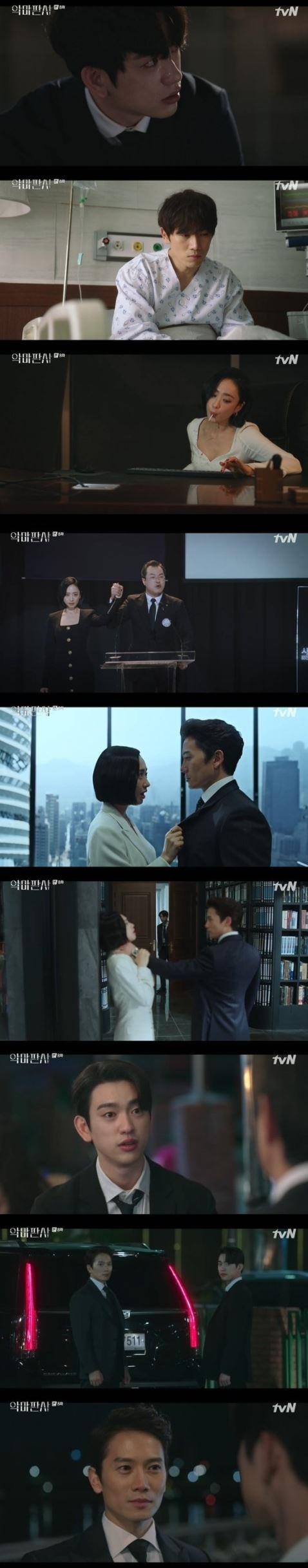 25일 방송된 tvN 드라마 '악마판사' 캡처 화면