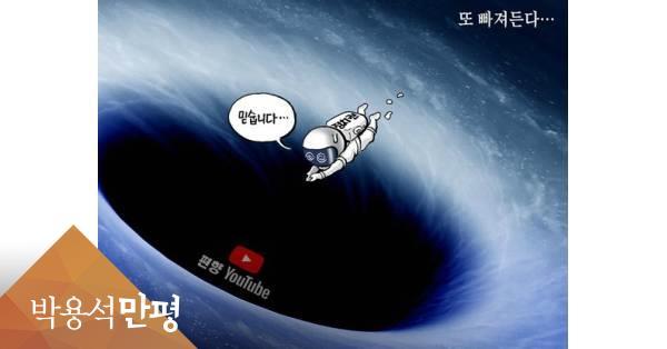[박용석 만평] 7월 27일
