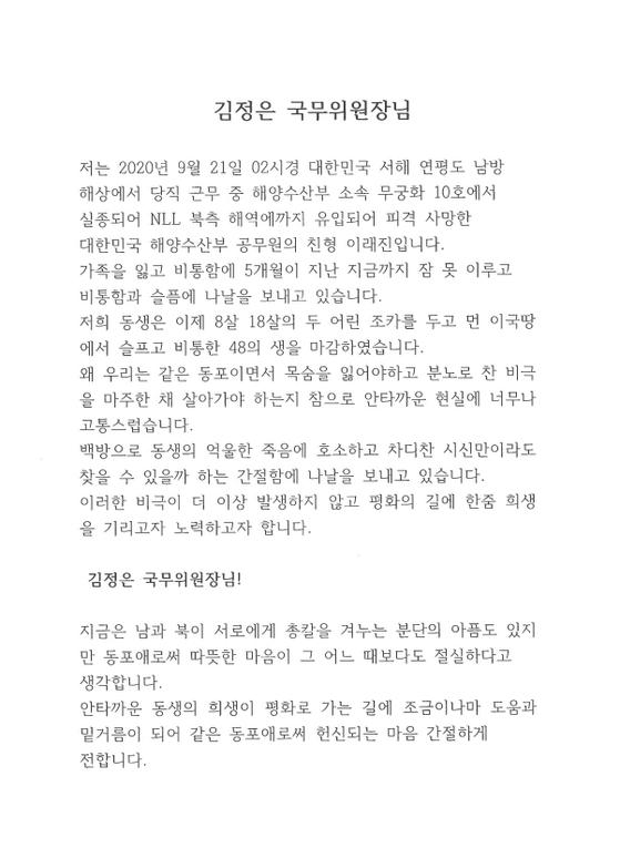 이래진 씨가 지난 8일 주홍콩북한영사관·주몽골북한대사관을 통해 김정은 북한 국무위원장에게 보낸 서한. 이래진 씨 제공.
