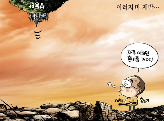 [박용석 만평] 7월 29일
