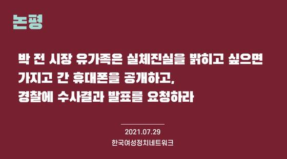 29일 한국여성정치네트워크가 낸 논평. [여성정치네트워크 홈페이지 캡처]