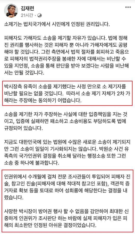 박 전 시장의 성희롱 사건 피해자를 대리했던 김재련 변호사가 29일 올린 페이스북 글. [페이스북 캡처]