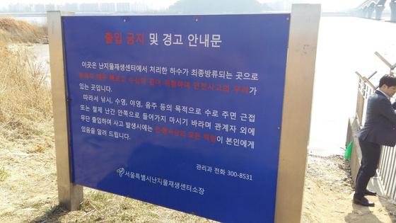 서울 난지물재생센터의 한강 최종방류구 주변 경고 안내문. 행주어촌계