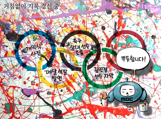 [박용석 만평] 8월 2일