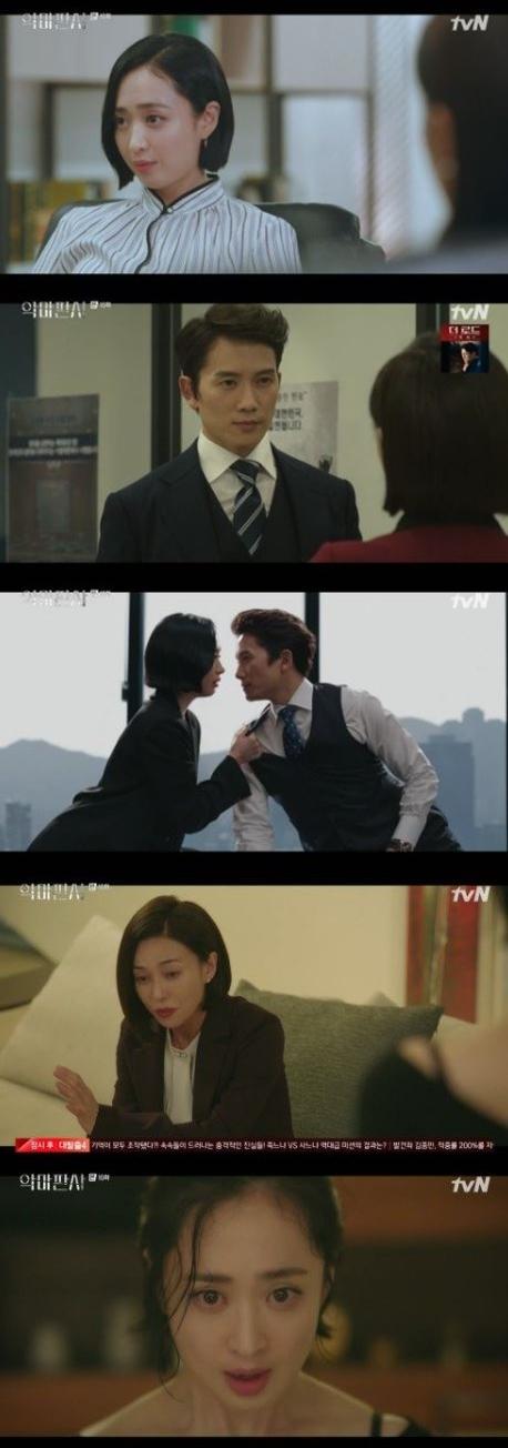 1일 방송된 tvN 드라마 '악마판사' 캡처 화면