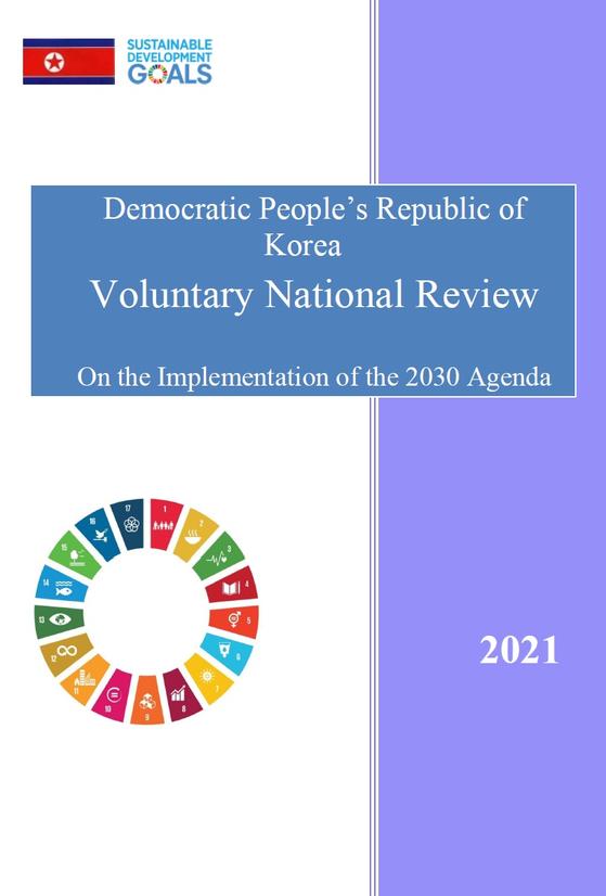 북한 SDGs 보고서 표지 [북한 SDGs 보고서]