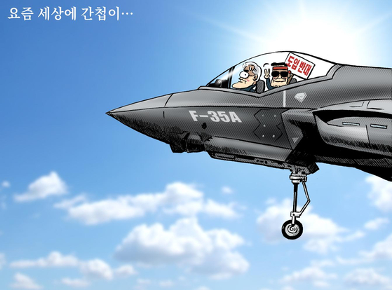 [박용석 만평] 8월 6일