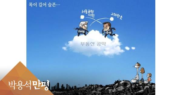 [박용석 만평] 8월 5일