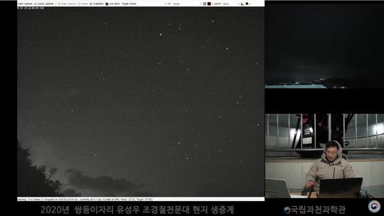 지난 2020년 국립과천과학관이 진행했던 쌍둥이자리 유성우 온라인 실시간 생방송 장면. [사진 국립과천과학관]