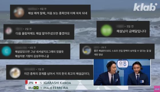 신승준 아나운서, 송민 해설위원. KBS는 해설을 재편집한 영상을 올렸다. [KBS 유튜브 캡쳐]
