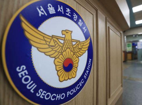서울 서초경찰서. [연합뉴스]