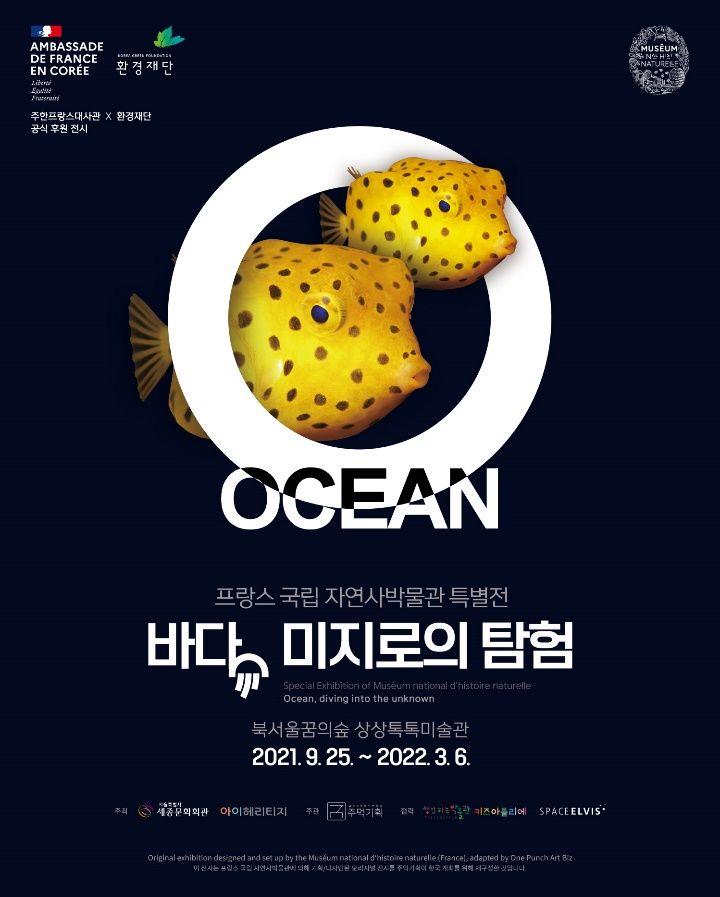 오는 9월 25일 열리는 프랑스 국립 자연사박물관 특별전 '바다, 미지로의 탐험' 전시 포스터